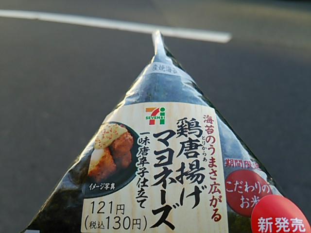 鶏唐揚げマヨネーズ一味唐辛子仕立ておにぎり外観