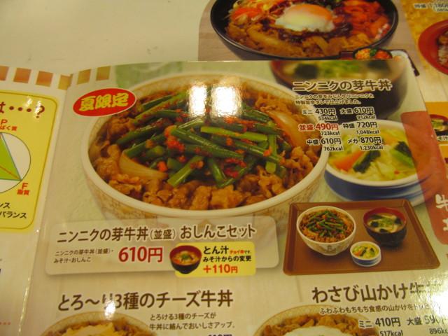 すき家ニンニクの芽牛丼メニューを眺める20150729