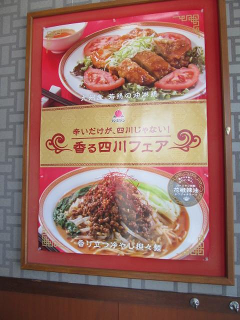 バーミヤン香る四川フェアのポスター