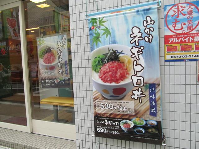 松屋店外の山かけネギトロ丼タペストリーとポスター