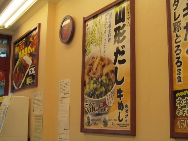 松屋店内のプレミアム山形だし牛めしポスターアップ