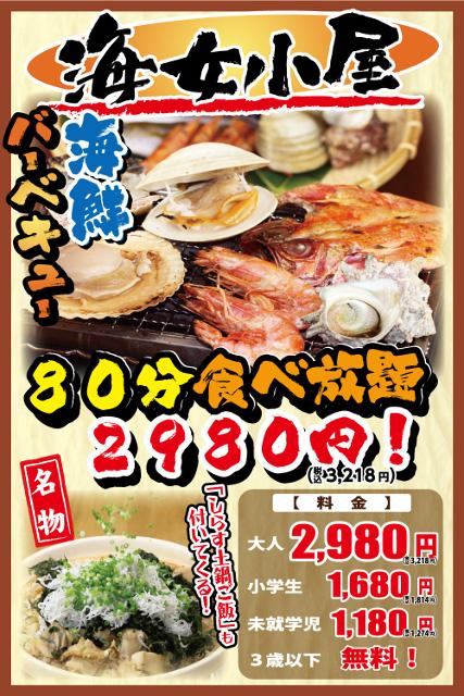 湘南浜焼センター海女小屋チラシ3