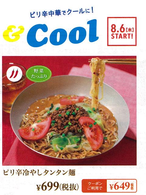 ガストピリ辛冷やしタンタン麺チラシscan