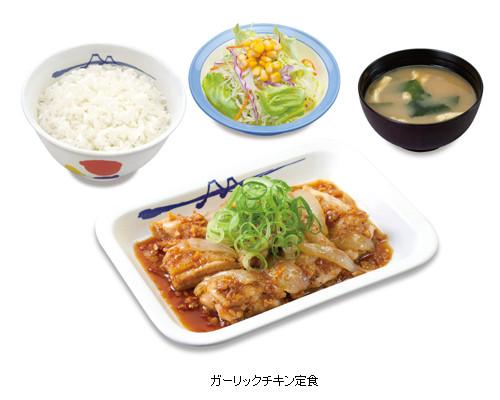 松屋ガーリックチキン定食2015イメージ画像