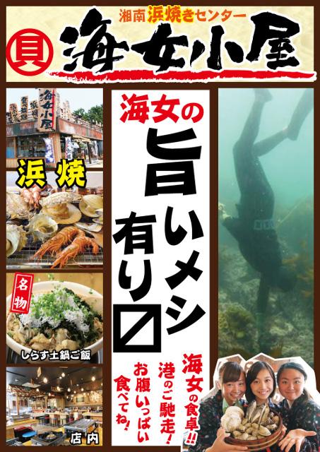 湘南浜焼センター海女小屋チラシ1