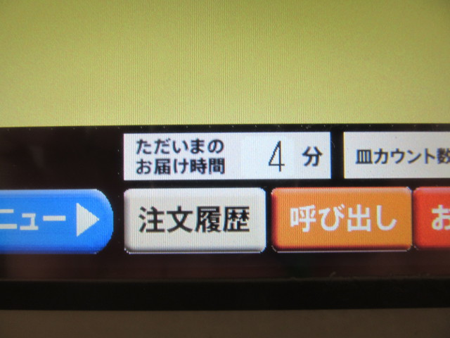 くら寿司すしやのシャリカレー待ち時間は4分