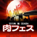 肉フェス2015秋お台場開催決定サムネイル