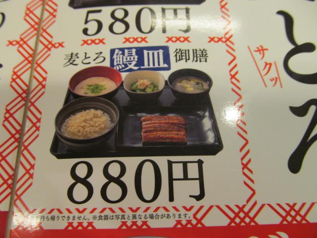 吉野家店内の麦とろ鰻皿御膳メニュー20150728