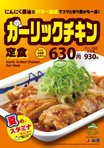 松屋ガーリックチキン定食2015ポスター画像