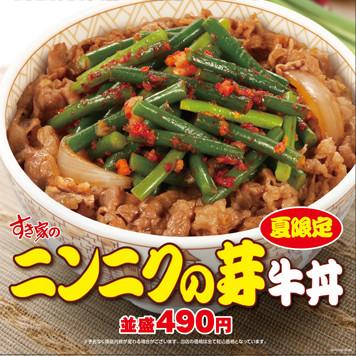 すき家ニンニクの芽牛丼2015販売決定サムネイル
