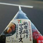 鶏唐揚げマヨネーズ一味唐辛子仕立ておにぎりサムネイル2