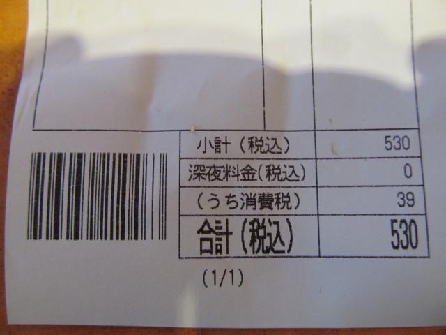 サイゼリヤデミグラスソースのハンバーグの伝票2
