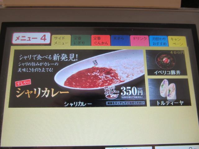 くら寿司注文画面のすしやのシャリカレー