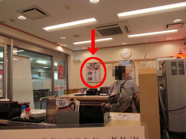 吉野家店内の麦とろメニューポスターを発見20150728