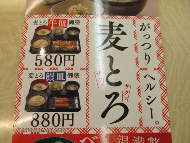 吉野家店内の麦とろ牛皿鰻皿御膳のメニューアップ