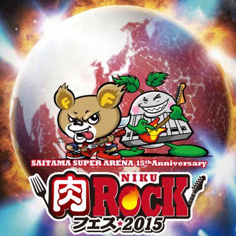 肉ロックフェス2015第1弾発表サムネイル