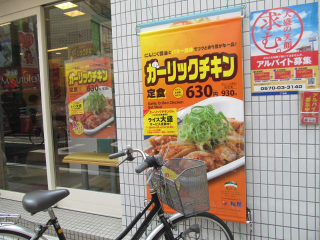 松屋店外のガーリックチキン定食のタペストリーとポスター