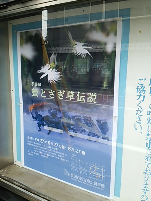 蛍とさぎ草伝説2015ポスター