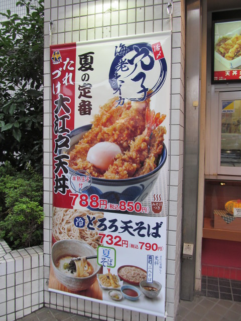 天丼てんや店外の大江戸天丼タペストリー20150716