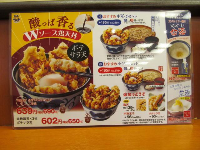 天丼てんやWソース鶏天丼の独立メニュー20150717