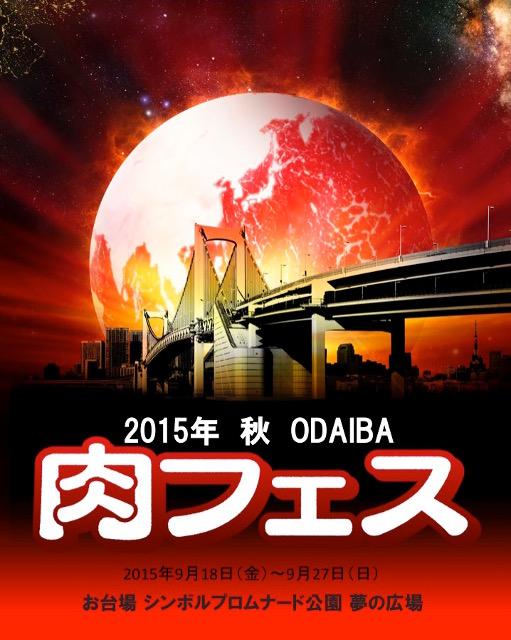 肉フェス2015秋お台場ポスター