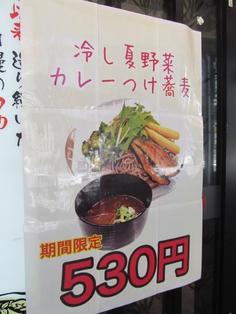 富士そば冷し夏野菜カレーつけ蕎麦の貼紙20150714