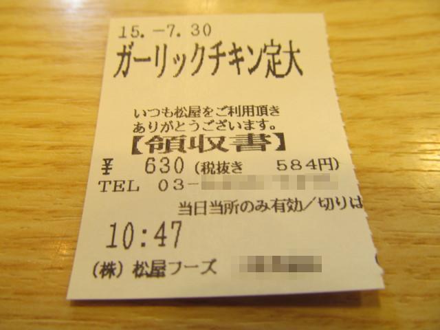 松屋ガーリックチキン定食ライス大盛の半券640