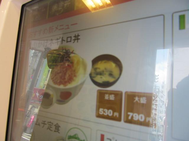 松屋券売機の山かけネギトロ丼画面
