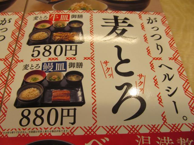 吉野家店内の麦とろメニューアップ20150728