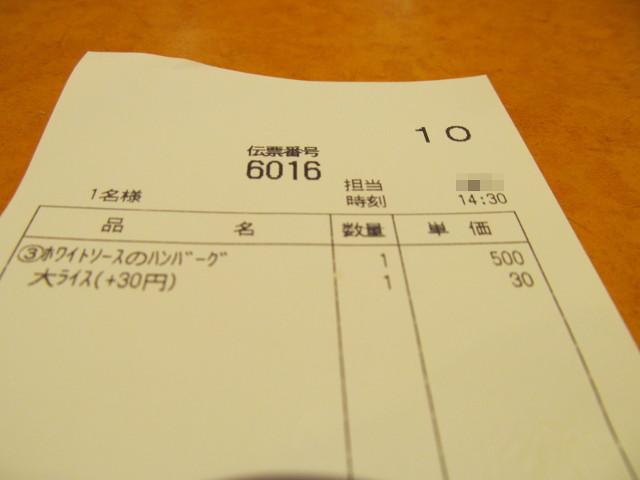 サイゼリヤホワイトソースのハンバーグの伝票1
