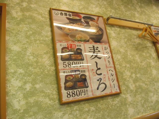 吉野家店内の麦とろ牛皿鰻皿御膳のポスター