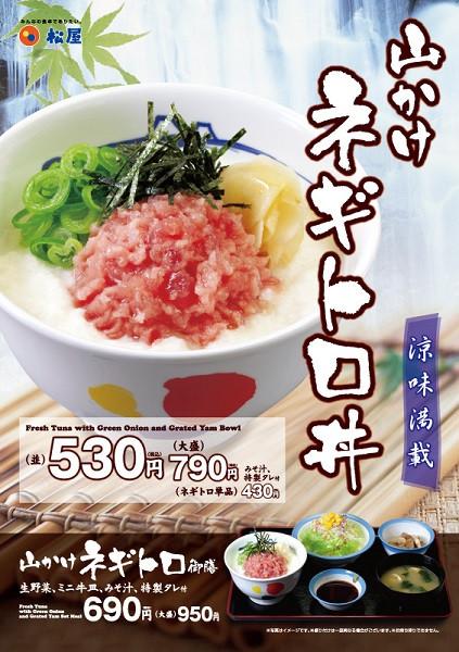 松屋山かけネギトロ丼ポスター画像