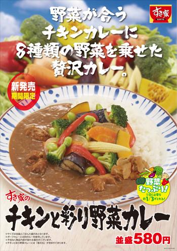すき家チキンと彩り野菜カレーポスター画像