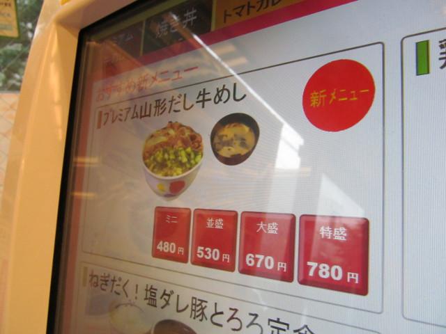 松屋券売機のプレミアム山形だし牛めしボタン