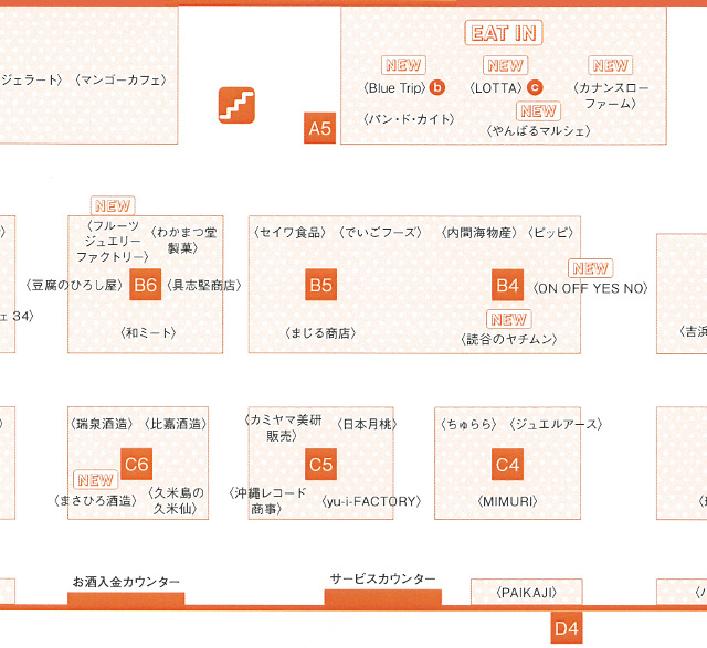 第21回めんそ~れ~沖縄展会場図中央
