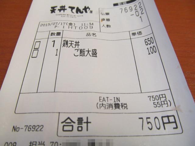 天丼てんやWソース鶏天丼ご飯大盛の伝票