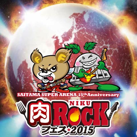 肉ロックフェス2015第2弾発表サムネイル