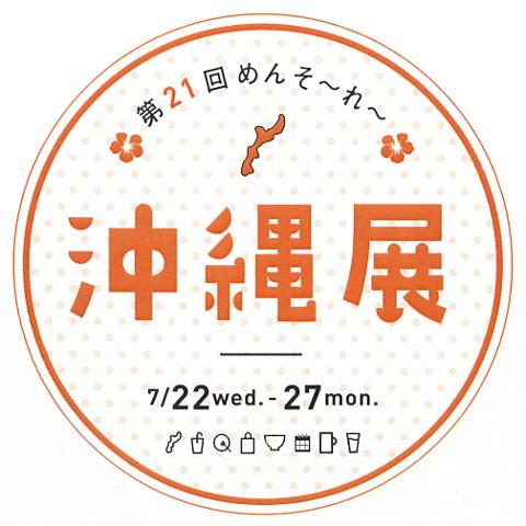 第21回めんそ~れ~沖縄展会場図からシンボルマーク480
