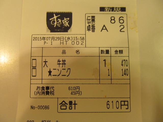 すき家ニンニクの芽牛丼大盛の伝票