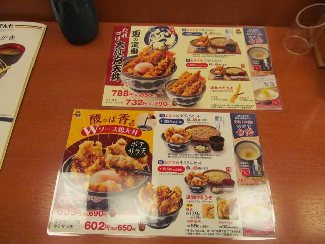 天丼てんや店内の2015夏メニューたち