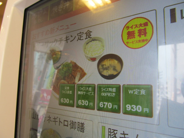 松屋券売機のガーリックチキン定食の画面