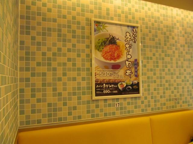 松屋店内の山かけネギトロ丼ポスター