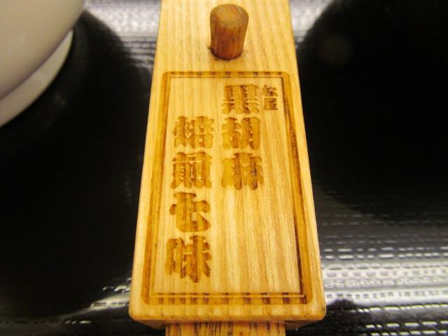 松屋黒胡麻焙煎七味