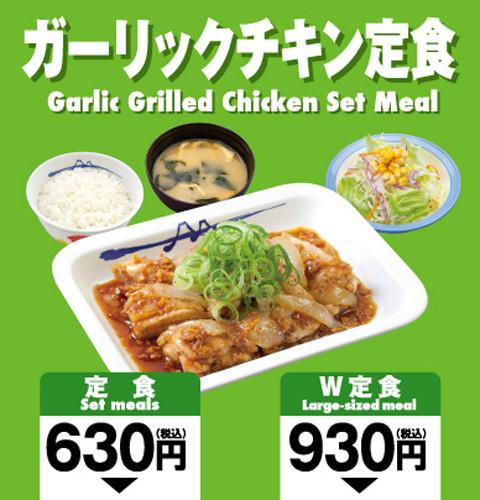 松屋ガーリックチキン定食2015ボタン画像