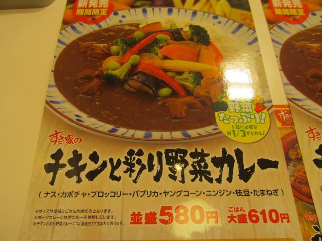 すき家チキンと彩り野菜カレーメニューのアップ