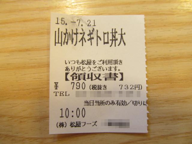 松屋山かけネギトロ丼大盛の食券の半券