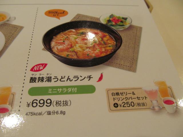 ガスト酸辣湯うどんランチのメニュー20150707