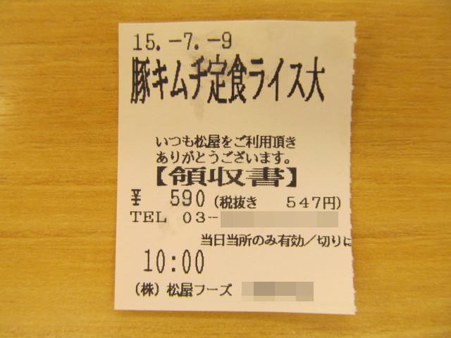 松屋豚キムチ定食ライス大盛の食券の半券
