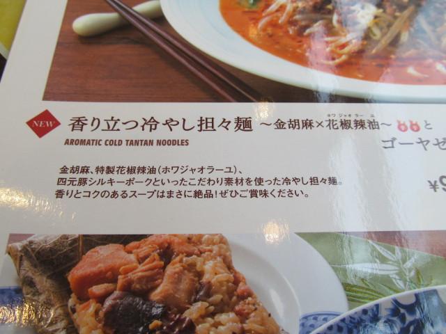 バーミヤン香り立つ冷やし坦々麺のメニューアップ