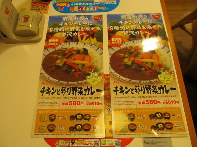 すき家チキンと彩り野菜カレーのメニュー